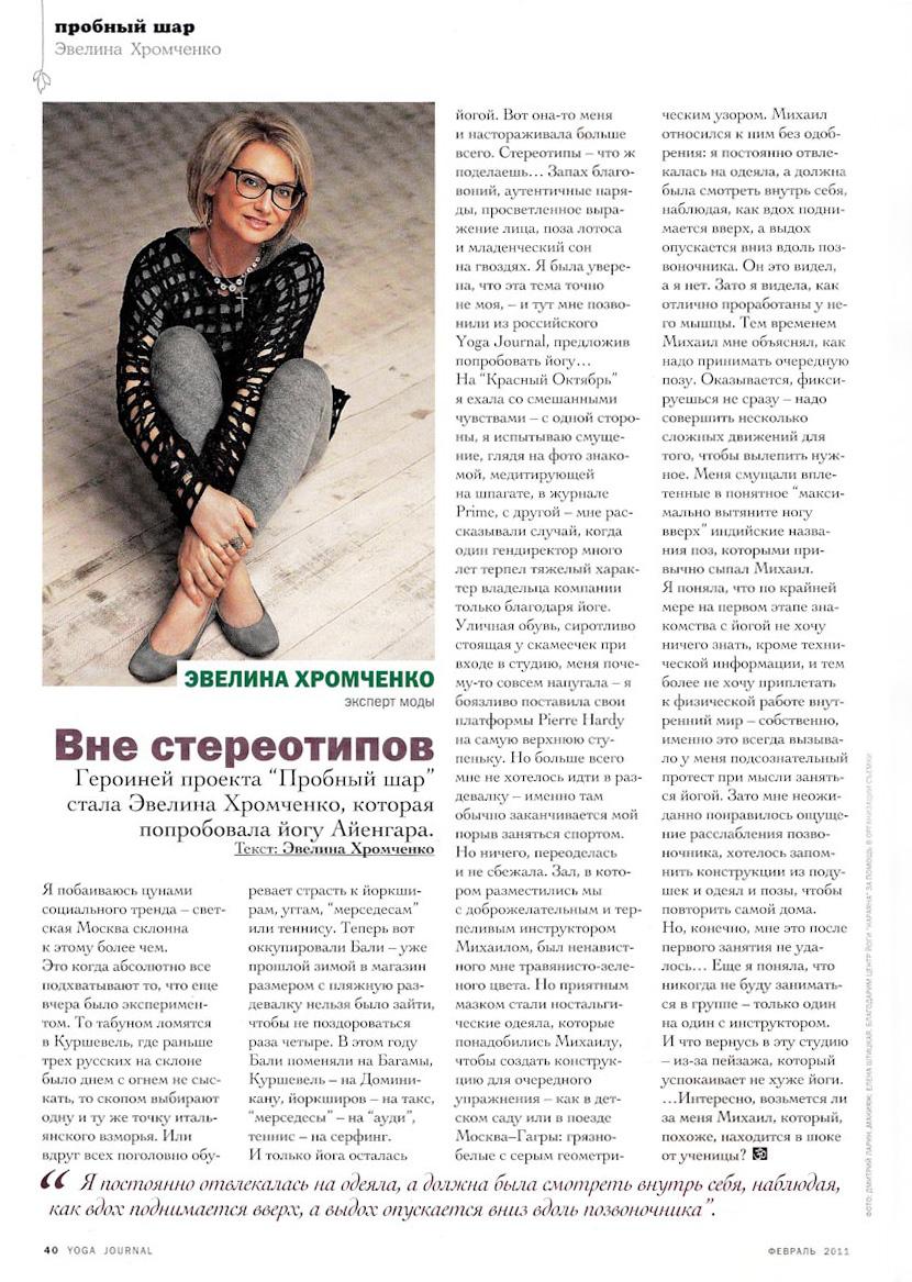 Эвелина Хромченко Одежда Для Полных